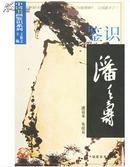 中国书画鉴识系列 鉴识潘天寿