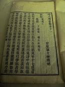 清天文算数家传记刻本《畴人传》存一册卷51~53