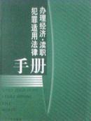 8-2-34.办理经济 · 渎职犯罪适用法律手册
