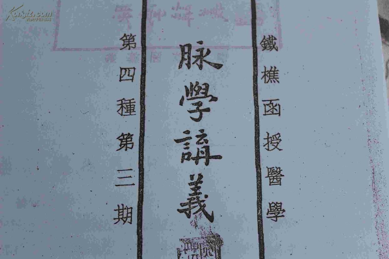 民国版          恽铁樵的函授教材【脉学讲义】第三期        复印件