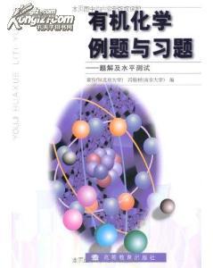 有机化学例题与习题