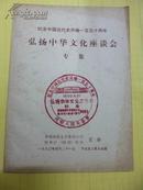 纪念中国近代史开端一百五十周年(弘扬中华文化座谈会专集)