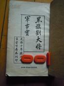 光绪十年腊月之吉管可寿斋刊印  管斯骏  黑旗刘大将军事实    如图免争议。