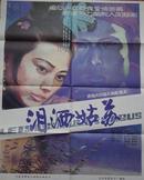 八十年代1开电影海报《泪洒姑苏》