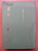 樊榭山房集--中国古典文学丛书(精装上中下全三册,1992年一版一印仅500册)