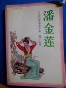 潘金莲(台湾)著名金学家魏子云著