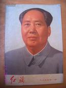 红旗1975年2期