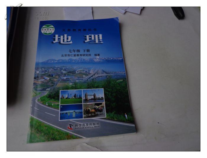 义务教育教科书 地理 七年级 下册  教育部审定2012  仁爱版