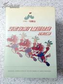 安徽省第八届运动会资料汇编(16开精装+护封)1996.马鞍山 包邮