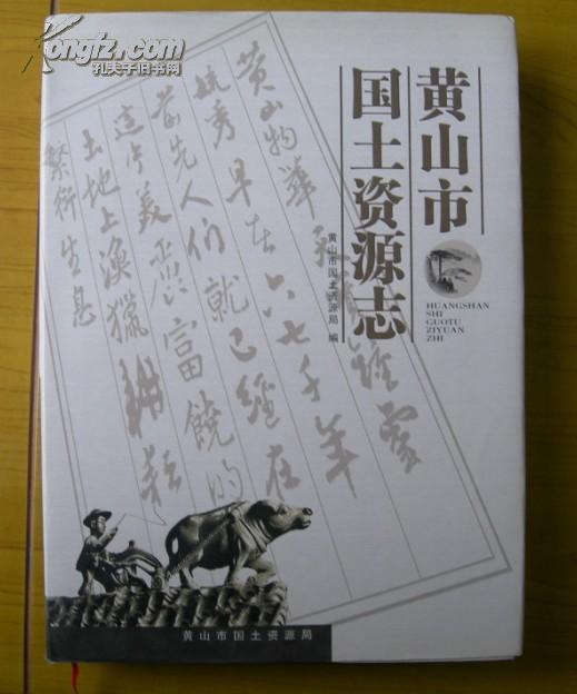 《黄山市国土资源志》(内有多张地图和彩色图片)