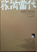 藝術當代   雜志    【2007-04】