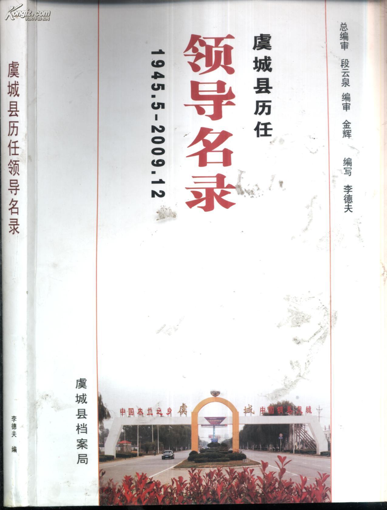 虞城县历任领导名录;1945.5-2009.12
