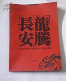龙腾长安-2006西安曲江国际唐人文化周专号
