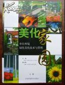 美化家园(单位环境绿化美化技术与管理)