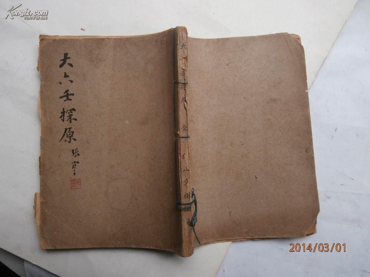 大六壬探原(民国27年再版)