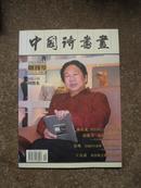 中国诗书画(创刊号)(C)