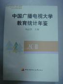 中国广播电视大学教育统计年鉴2011