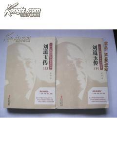 刘道玉传:一个人和武汉大学的历史传奇【上下】