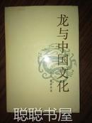 A5  龙与中国文化   精装