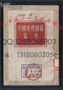 中国地理图籍丛考 王庸编 商务56年绝版老书保原版正版 WM