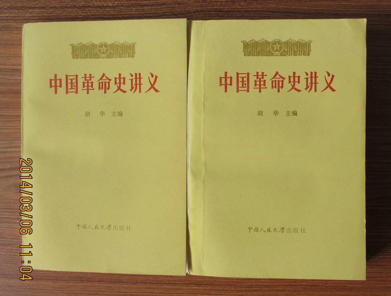 中国革命史讲义(上、下册)