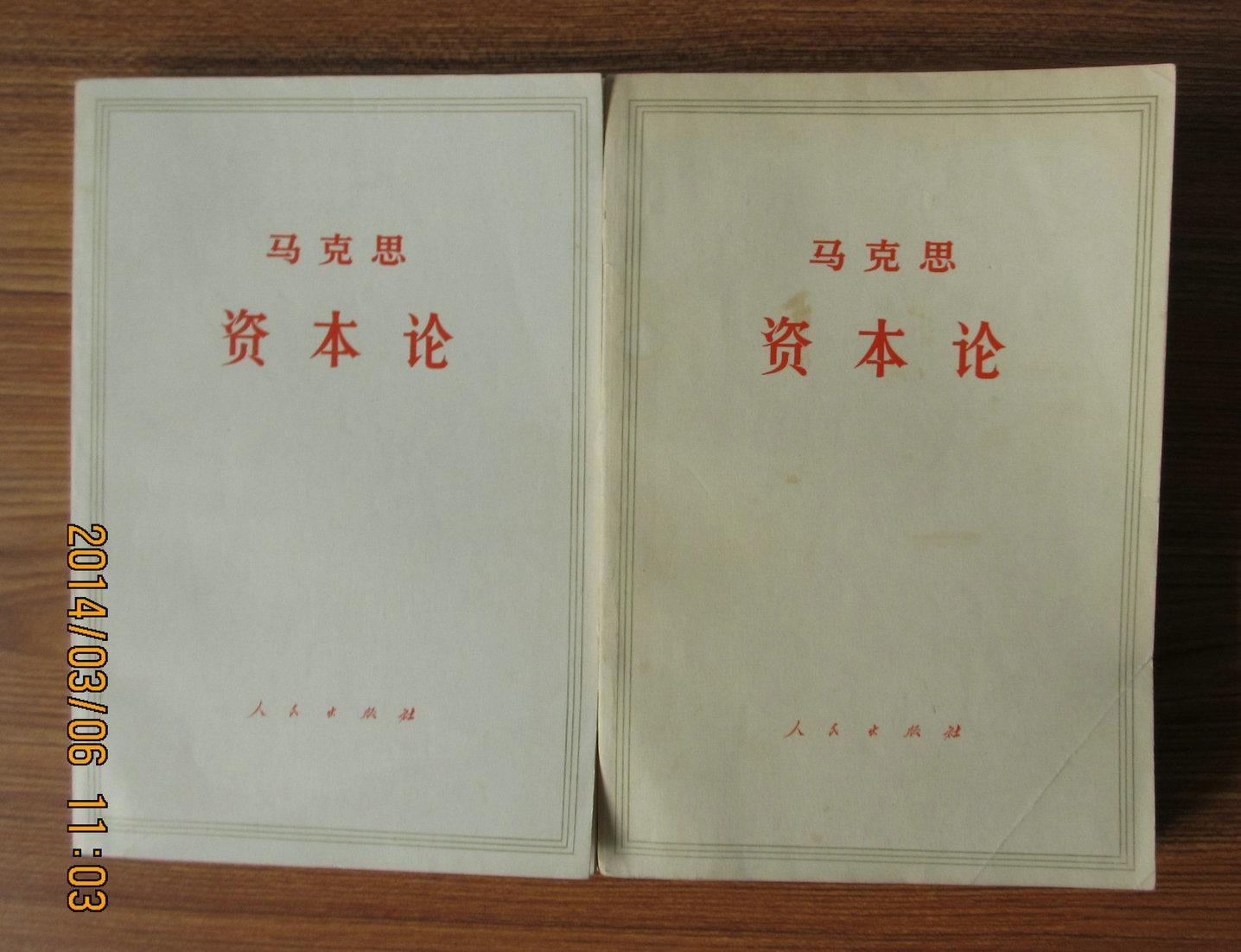 资本论(第一卷上下全册、第二卷一卷本)