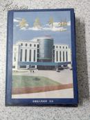 【正版年鉴】1997安徽年鉴(大16开硬精装+护封) 可开发票 满百包邮