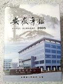 【正版年鉴】2005安徽年鉴(大16开硬精装+护封) 可开发票 满百包邮