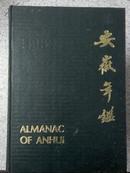 【正版年鉴】1989安徽年鉴(大16开硬精装) 可开发票 满百包邮