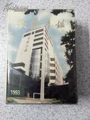 【正版年鉴】1993安徽年鉴(大16开硬精装+护封) 可开发票 满百包邮