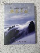 【正版年鉴】2009安徽年鉴(大16开硬精装+护封) 可开发票 满百包邮