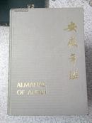 【正版年鉴】1991安徽年鉴(大16开硬精装) 可开发票 满百包邮