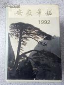 【正版年鉴】1992安徽年鉴(大16开硬精装+护封) 可开发票 满百包邮