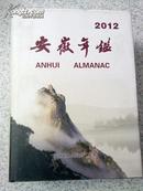 【正版年鉴】2012安徽年鉴(大16开硬精装) 可开发票 满百包邮