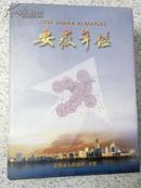 【正版年鉴】2010安徽年鉴(大16开硬精装+护封) 可开发票 满百包邮