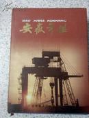 【正版年鉴】2007安徽年鉴(大16开硬精装+护封) 可开发票 满百包邮