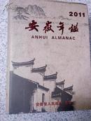 【正版年鉴】2011安徽年鉴(大16开硬精装+护封) 可开发票 满百包邮