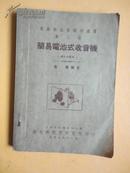 民国初版1950年版  业余无线电装修丛书(第1、2、3、6、7册)《交流超外差式收音机等》