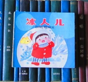 冰人儿(上海市幼儿园语言教材故事画丛)