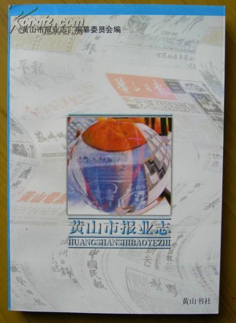 《黄山市报业志》(地方史志。内有10余张老照片图片)