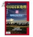 中国国家地理2013年2月海南专辑(下)