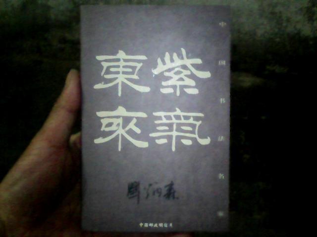紫气东来---中国书法名家  刘炳森