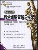 【正版】新课程教学组织策略与技术