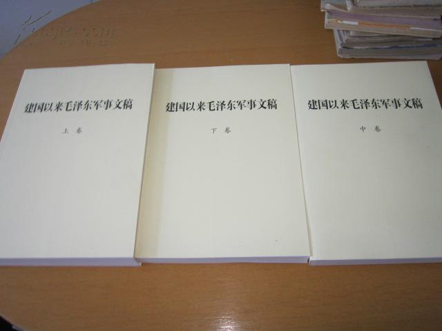 建国以来毛泽东军事文稿 【全三卷 库存书】