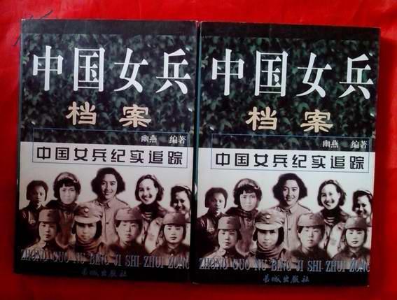 中国女兵档案——中国女兵纪实追踪【上下册全】
