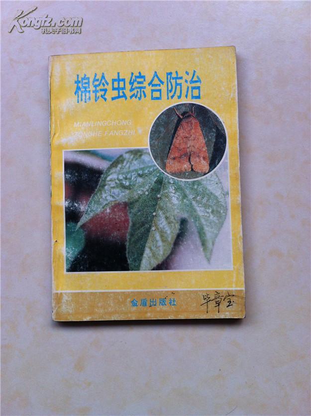 棉铃虫综合防治