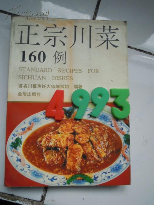 正宗川菜160例(含161幅彩图)  44041
