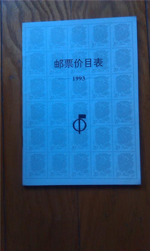 邮票价目表1993