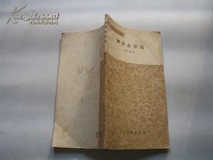 聊斋志异选——文学小丛书(59年北京一版78年湖北一印!)