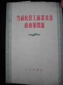 1956年人民出版社出版的-【【当前私营工商业改造的政策问题】】有陈云-李维汉-曾山等讲话